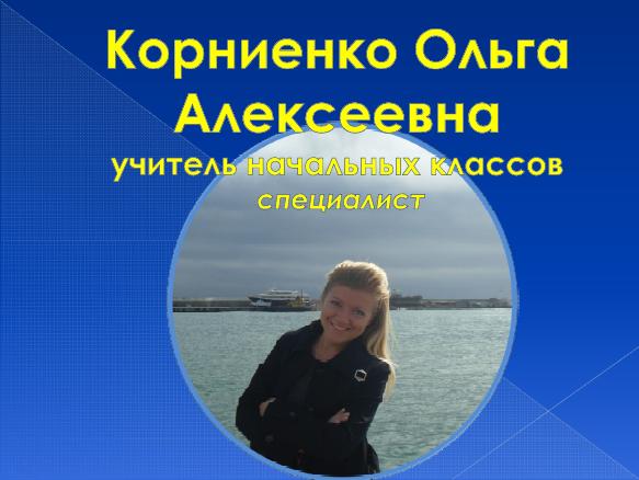 Всеукраинский конкурс Учитель года — 2011