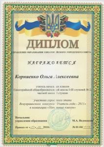 Диплом Учитель года 2011
