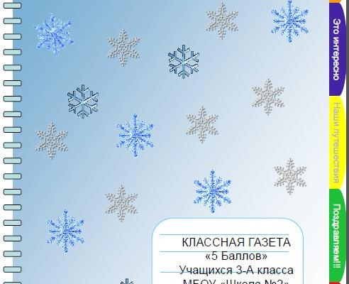 Классная газета«5 Баллов» 2-ый выпуск