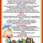Памятка-для-родителей-Помогите-детям-запомнить-правила-пожарной-безопасности